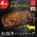 松阪牛ハンバーグ(松坂牛) 松阪牛A5等級100%ハンバーグ 150g×4個入り 第60回松阪肉牛枝肉共進会にて最優秀賞一席…