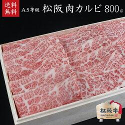 伊藤牧場の35ヶ月以上肥育されたA5等級・松阪牛カルビ800g