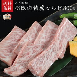伊藤牧場の35ヶ月以上肥育されたA5等級・松阪牛特薦カルビ800g