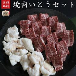 【送料無料】焼肉いとうセット400g