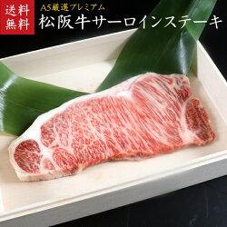 伊藤牧場の35ヶ月以上肥育されたA5等級・松阪牛サーロインステーキ200gx2枚【送料無料】