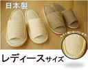 洗える!日本製【シンプル&ナチュラルタオルスリッパ】インド綿 タオル中 全2色(アイボリー、ブラウン) おしゃれ 通年用ルームシューズ タオル地 アジアン 来客用 レディース 洗濯可 かわいい 高級