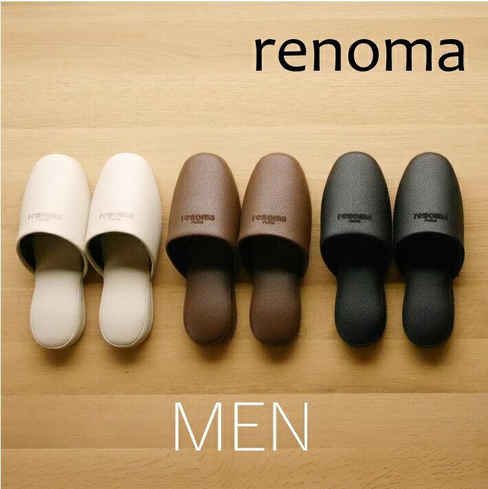 【レザー調がかっこいいスリッパ】レノマ サヴァ L メンズサイズ ビニール製 おしゃれなレザー 来客用 トイレ 室内履き シンプル おしゃれ ルームシューズ   ギフト プレゼント 大きいサイズ 事務所