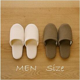 【シンプルでスタイリッシュに!軽くて大きいサイズ】《日本製》ソフトワッフル  メンズ 紳士用サイズ(26.0〜27.5cm程度まで)カラー2色(アイボリー、ブラウン) おしゃれ ルームシューズ 楽