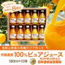 伊藤農園 100%ピュアジュース みかんジュース180ml×10本ギフトセット [有田みかん・国産(和歌山産柑橘)・無添加…