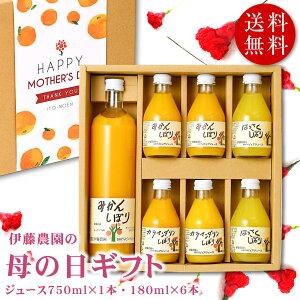 母の日ギフト プレゼント みかんジュース ストレート オレンジジュース 無添加 果汁100% フルーツ ジュース 送料無料 2020 実用的 セット 花以外 誕生日 母 おしゃれ かわいい 母の日ギフト