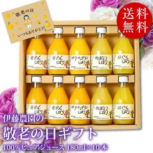 敬老の日 ギフト プレゼント みかん ジュース ストレート 180ml 10本 オレンジジュース 無添加 果汁100% フルーツ 送料無料 あす楽 2020 実用的 セット 花以外 誕生日 祖父 祖母 おしゃれ かわ