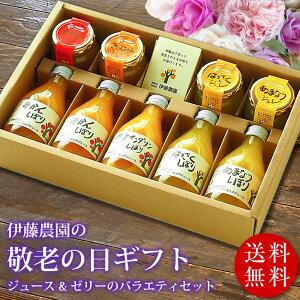 敬老の日 ギフト プレゼント みかん オレンジ ジュース 無添加 詰め合わせ フルーツジュース フルーツゼリー みかんジュース ストレート 送料無料 2020 セット 誕生日 おしゃれ かわいい スイ