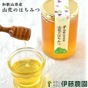 プレゼント 内祝 ギフト はちみつ 国産 450g 純粋蜂蜜 蜂蜜 ハチミツ 山花 和歌山産 無添加 プチ プレゼント 内祝い ギフト
