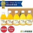 伊藤農園 100%ピュアジュース 和歌山産柑橘のみ使用したみかんジュース・オレンジジュース 180ml×5本ギフト箱入 […
