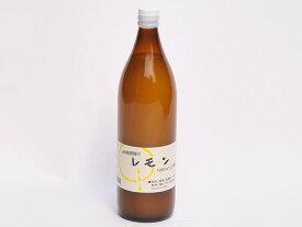 レモン果汁 100% 国産 ストレート 業務用 900ml 無添加 家庭用 調味料 伊藤農園 みかん 柑橘