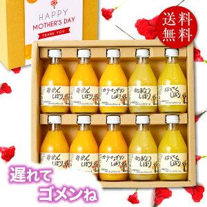 母の日 ギフト プレゼント みかん ジュース ストレート 180ml 10本 オレンジジュース 無添加 果汁100% フルーツ 送料無料 あす楽 2020 実用的 セット 花以外 誕生日 母 おしゃれ かわいい 母の