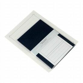 【メール便OK】【日本製】上品でアンティークな印象のレターセット♪EDC/A5レターセット(Dブルー)便箋10枚・封筒5枚入り LT2-D2-06 手紙 洋風 シンプル おしゃれ