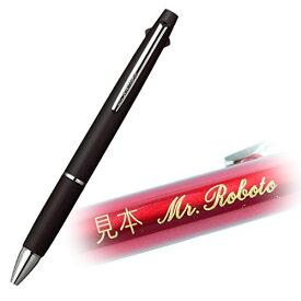 【メール便OK】【金字名入れ】三菱鉛筆 ジェットストリーム 2&1 3機能ペン 0.5mm MSXE3-800-05 (24 ブラック)