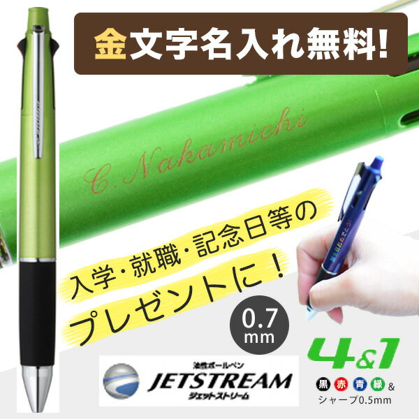 【メール便OK】【金字名入れ】ジェットストリーム4&1 0.7mm グリーン 5機能ペン MSXE5-1000-07.6 多機能ペン ギフト プレゼント ホワイトデー 母の日 父の日 入学祝 就職祝い