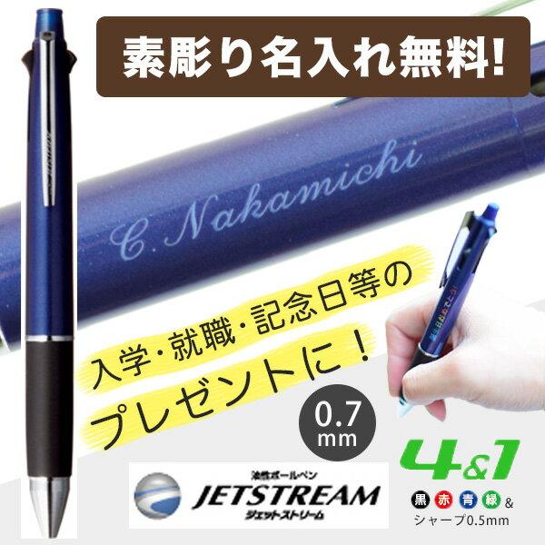 【メール便OK】【素彫り名入れ】三菱ジェットストリーム4&1 0.7mm ネイビー 多機能ペン MSXE5-1000-07.9