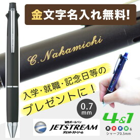 【メール便OK】【金字名入れ】ジェットストリーム4&1 0.7mm ブラック 5機能ペン MSXE5-1000-07.24 多機能ペン ギフト プレゼント ホワイトデー 母の日 父の日 入学祝 就職祝い