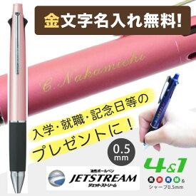 【メール便OK】【金字名入れ】ジェットストリーム4&1 0.5mm ライトピンク 5機能ペン MSXE5-100005 多機能ペン ギフト プレゼント ホワイトデー 母の日 父の日 入学祝 就職祝い