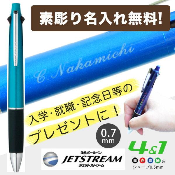 【メール便OK】【素彫り名入れ】三菱ジェットストリーム4&1 0.7mm ライトブルー 多機能ペン MSXE5-1000-07.8