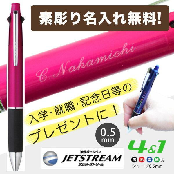 【メール便OK】【素彫り名入れ】三菱ジェットストリーム4&1 0.5mm ピンク 多機能ペン MSXE5-1000-05.13