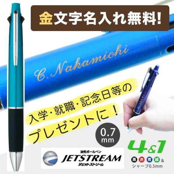 【メール便OK】【金字名入れ】ジェットストリーム4&1 0.7mm ライトブルー 5機能ペン MSXE5-1000-07.8 多機能ペン ギフト プレゼント ホワイトデー 母の日 父の日 入学祝 就職祝い