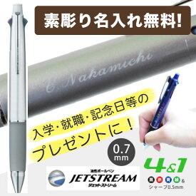 【メール便OK】【素彫り名入れ】三菱ジェットストリーム4&1 0.7mm シルバー 多機能ペン MSXE5-1000-07.26