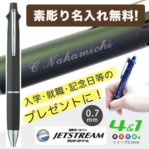 【メール便OK】【素彫り名入れ】三菱ジェットストリーム4&1 0.7mm ブラック 多機能ペン MSXE5-1000-07.24