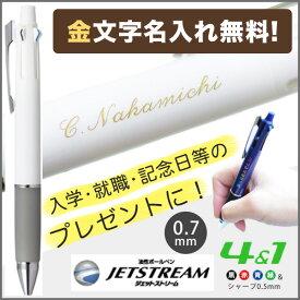 【メール便OK】【金文字名入れ】ジェットストリーム4&1 0.7mm ホワイト 多機能ペン MSXE5-1000-07.1