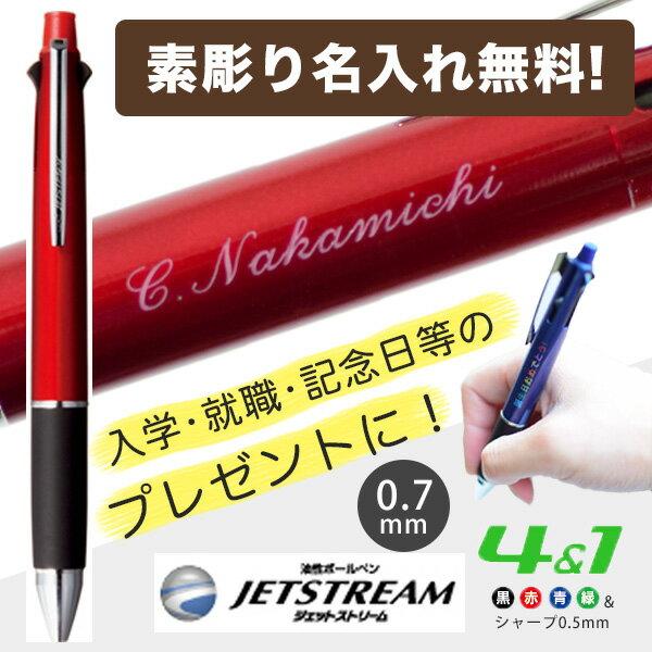 【メール便OK】【素彫り名入れ】三菱ジェットストリーム4&1 0.7mm ボルドー 多機能ペン MSXE5-1000-07.65