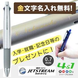 【メール便OK】【金字名入れ】ジェットストリーム4&1 0.7mm シルバー 5機能ペン MSXE5-1000-07.26 多機能ペン ギフト プレゼント ホワイトデー 母の日 父の日 入学祝 就職祝い