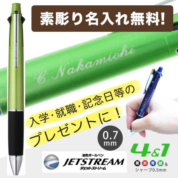 【メール便OK】【素彫り名入れ】三菱ジェットストリーム4&1 0.7mm グリーン 多機能ペン MSXE5-1000-07.6