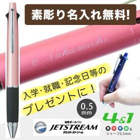 【メール便OK】【素彫り名入れ】三菱ジェットストリーム4&1 0.5mm ライトピンク 多機能ペン MSXE5-1000-05.51