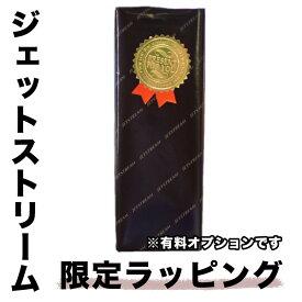 ジェットストリームペン専用ラッピング(1個) 三菱鉛筆