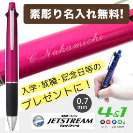【メール便OK】【素彫り名入れ】三菱ジェットストリーム4&1 0.7mm ピンク 多機能ペン MSXE5-1000-07.13
