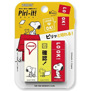 【メール便OK】Piri-it! ピリット V スヌーピー かわいい付箋紙