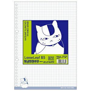 ヒサゴ『夏目友人帳』 ニャンコ先生のルーズリーフ おすわり