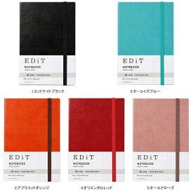 【メール便送料無料】マークス 方眼ノート A5正寸 EDiT エディット EDI-NB05