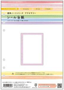 マークス システム手帳 A5正寸 シール台紙 2枚入 ODR-OTH01-A