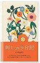 【送料無料】ミドリ 刺繍 5年連用日記 花柄 ベージュ 12883006