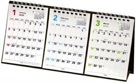 エムプラン キュービックス 2020年 カレンダー 卓上 大 ベーシック 3か月 203324-01