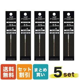 ジェットストリーム プライム 替芯 0.5mm 黒 5本セット SXR-200-05 三菱鉛筆