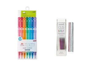 三菱鉛筆 シャープペン 消せる0.5カラー芯シャープ 7色セット + カラーシャープ替芯セット