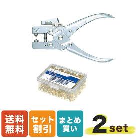 コクヨ 純正ハトメパンチ&ハトメ250個(真ちゅう製)セット ヒン-M200 ヒン-200
