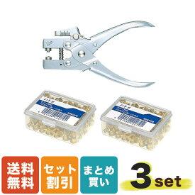 コクヨ 純正ハトメパンチ&ハトメ250個(真ちゅう製)2個セット ヒン-M200 ヒン-200×2