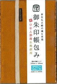 スピーチバルーン 御朱印帳包 金襴 桐竹鳳凰 黄櫨染 S-610-12