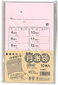 菅公工業 カラー月謝袋 ピンク シ261