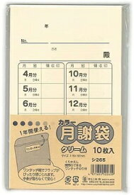 菅公工業 カラー月謝袋 クリーム シ265