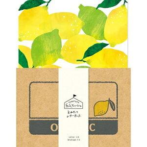 古川紙工 紙マルシェ とれたてレターセット LLL355 レモン