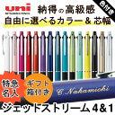 ボールペン 特急名入れ ジェットストリーム4&1 選べる0.5mm 0.7mm 0.38mm 名入れ ペン 多機能ペン ギフト 三菱鉛筆 u…
