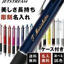 ボールペン 名入れ無料 ジェットストリーム4&1 選べる0.5mm 0.7mm 0.38mm 名入れ ペン 多機能ペン ギフト 三菱鉛筆 u…